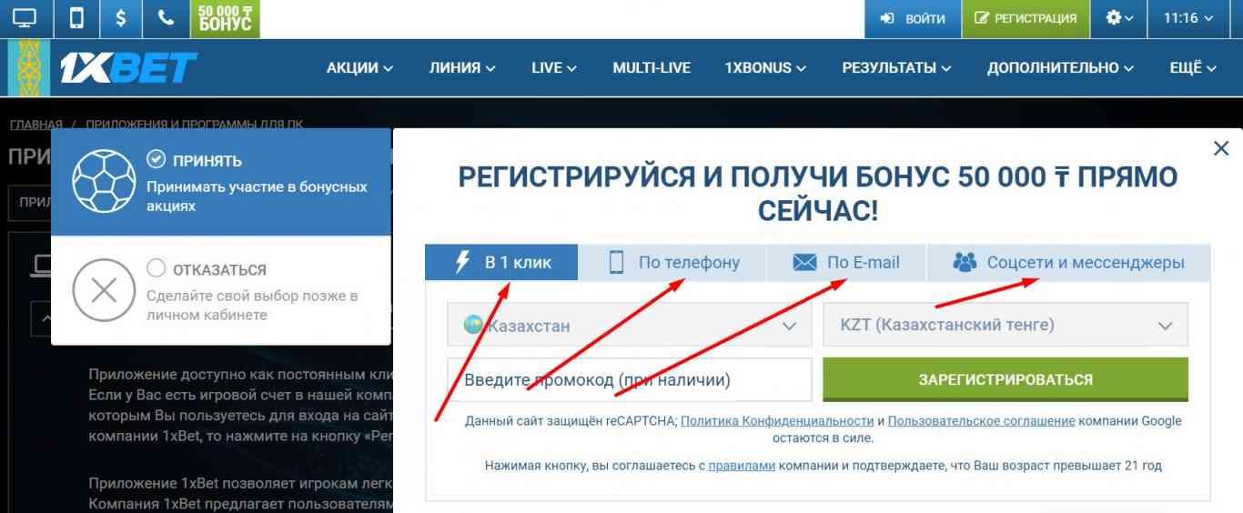 1хбет регистрация официальный сайт в Казахстане